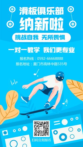 滑板俱乐部/迎新纳新/扫码报名手机海报