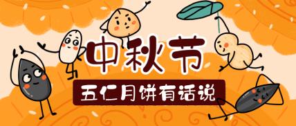中秋节恶搞趣味五仁瓜子月饼公众号首图
