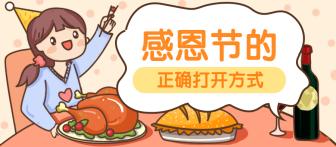 感恩节节日祝福手绘卡通公众号首图