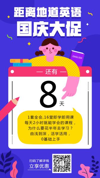 英语课程培训国庆促销扁平卡通手机海报