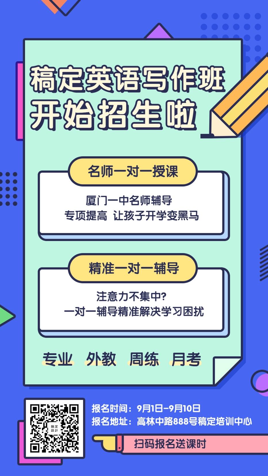 英语写作班教育培训排版手机海报