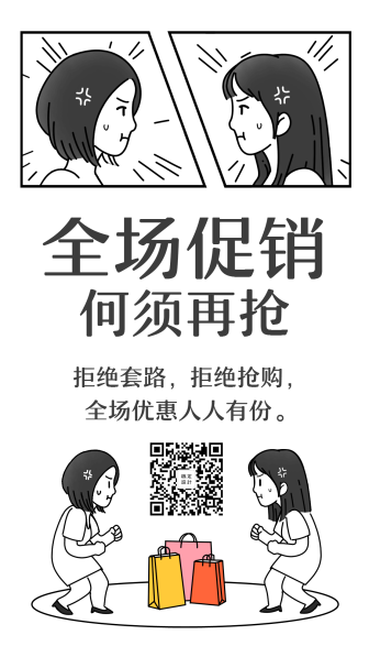 全场促销恶搞漫画创意手机海报