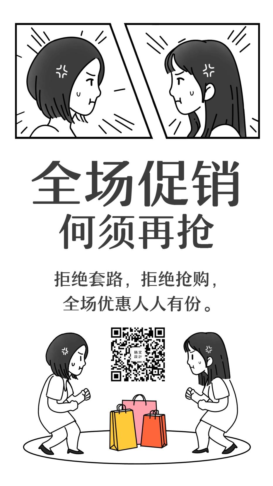 618年中大促恶搞漫画创意手机海报