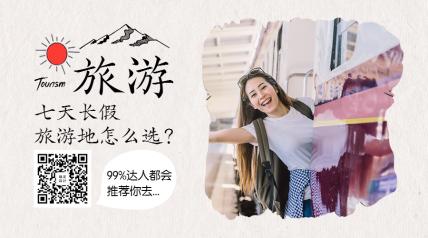 国庆节旅游出行七天长假横版海报