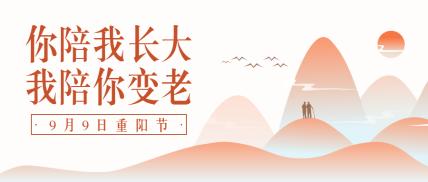 九月九重阳节简约山水公众号首图