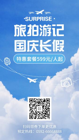 国庆旅游订票优惠实景天空小清新手机海报
