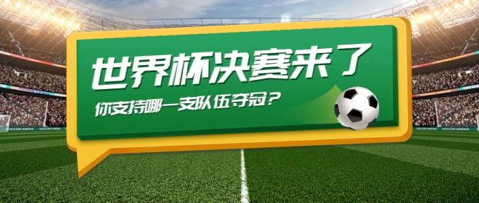 世界杯决赛来了公众号首图
