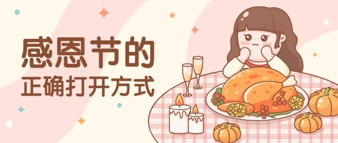 感恩节的正确打开方式可爱手绘卡通公众号首图
