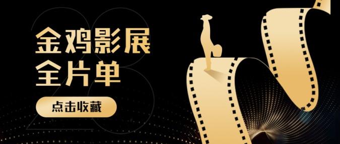 金鸡百花电影节电影片单安利黑金公众号首图