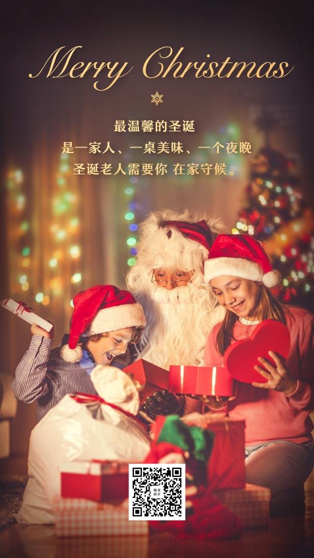 圣诞节平安夜实景节日祝福温馨氛围手机海报