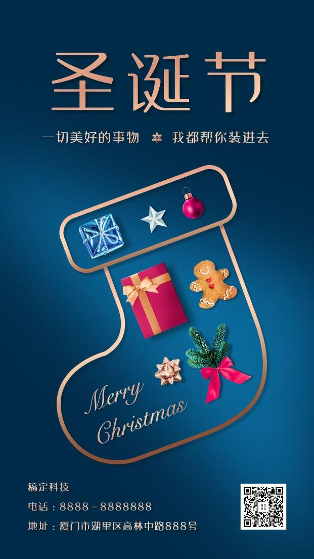 圣诞节平安夜圣诞礼物活动祝福蓝金手机海报