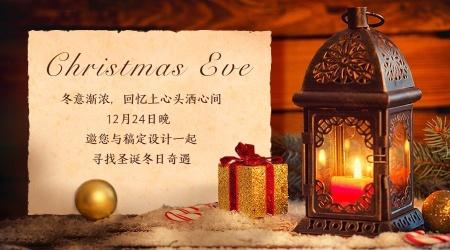 圣诞节平安夜活动邀请温馨氛围广告banner