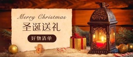 圣诞节平安夜送礼清单指南安利公众号首图