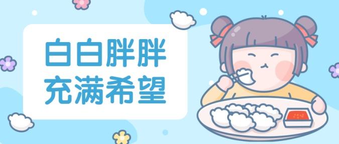 冬至吃饺子卡通可爱公众号首图