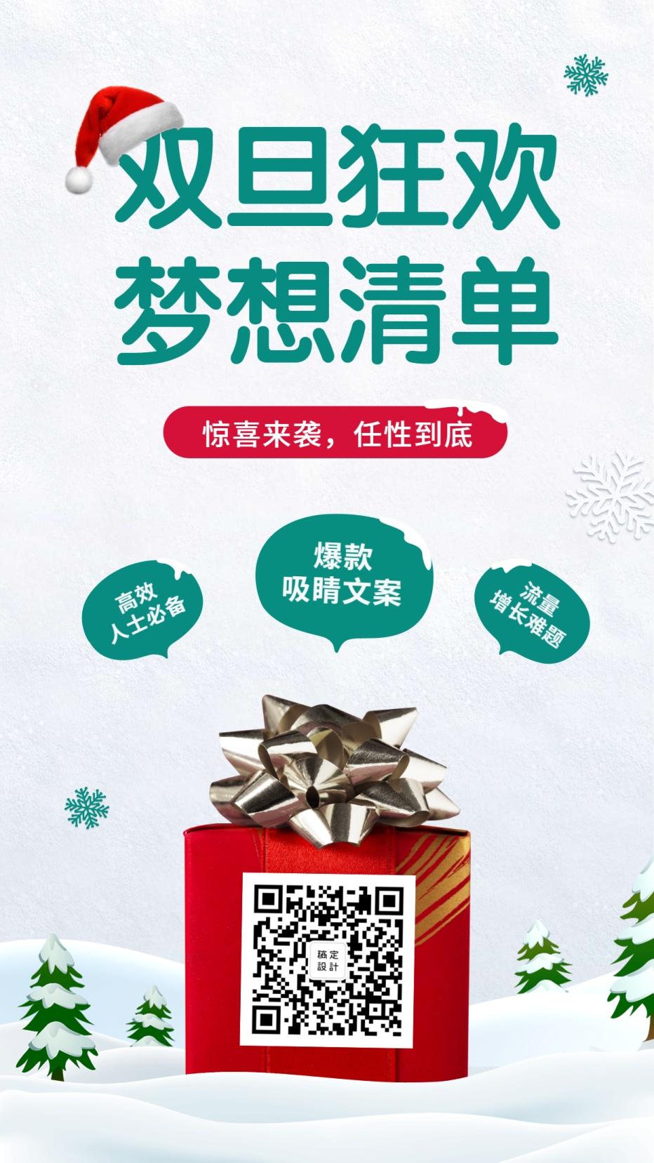 圣诞节元旦双旦狂欢活动促销宣传手机海报