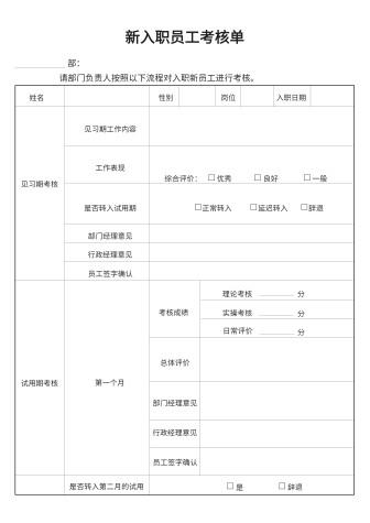 新入职员工考核单