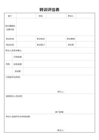 转训评估表