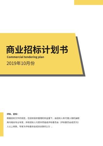 黄色扁平商业招标计划书