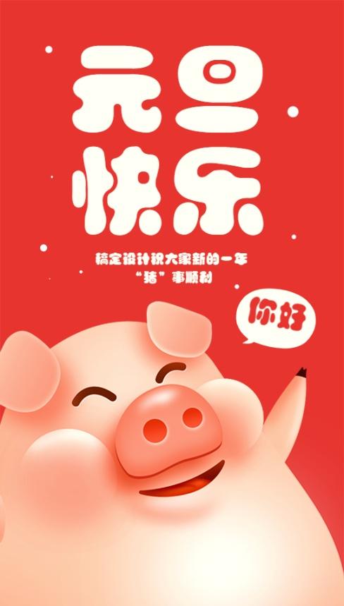 元旦快乐插画猪手机海报