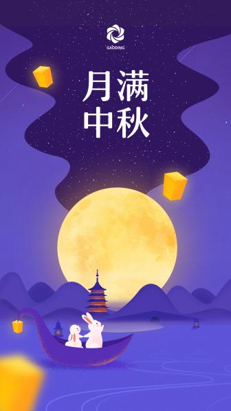 浪漫手绘中秋节日手机海报