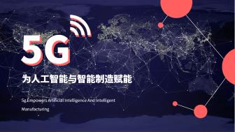 红黑科技简约5G为人工智能赋能ppt
