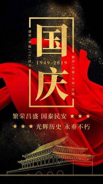 70周年国庆节手机海报