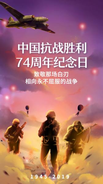 抗战胜利74周年纪念日手机海报