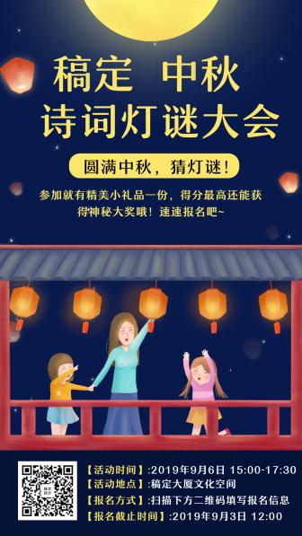 中秋诗词灯谜大会手机海报
