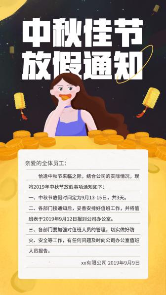 中秋节放假通知手机海报