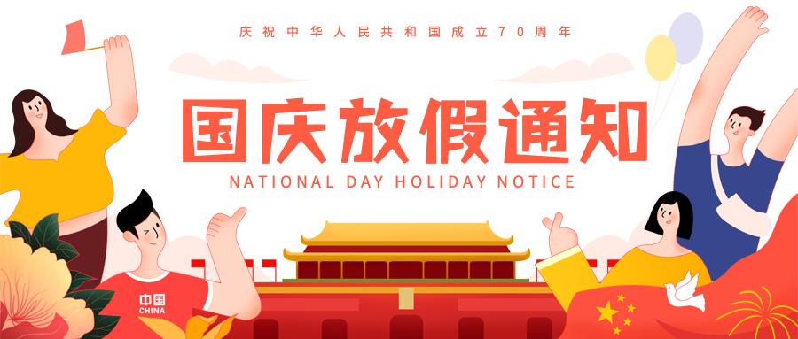 国庆节放假通知公众号首图