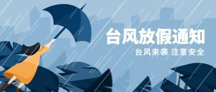 台风放假通知公众号首图
