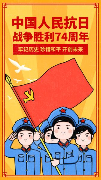 抗日战争胜利74周年手机海报