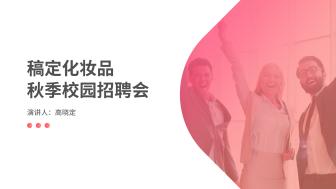 粉色商务化妆行业校园招聘会PPT