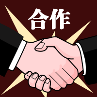 握手合作招聘次图