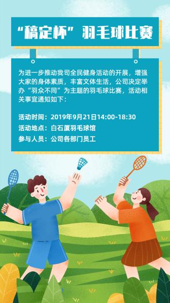 稿定杯企业羽毛球比赛手机海报