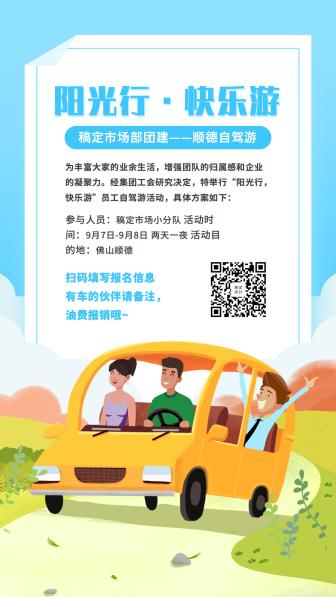 阳光行快乐游企业团建手机海报