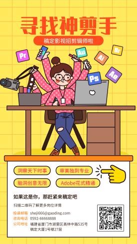 寻找神剪手/招聘/手机海报