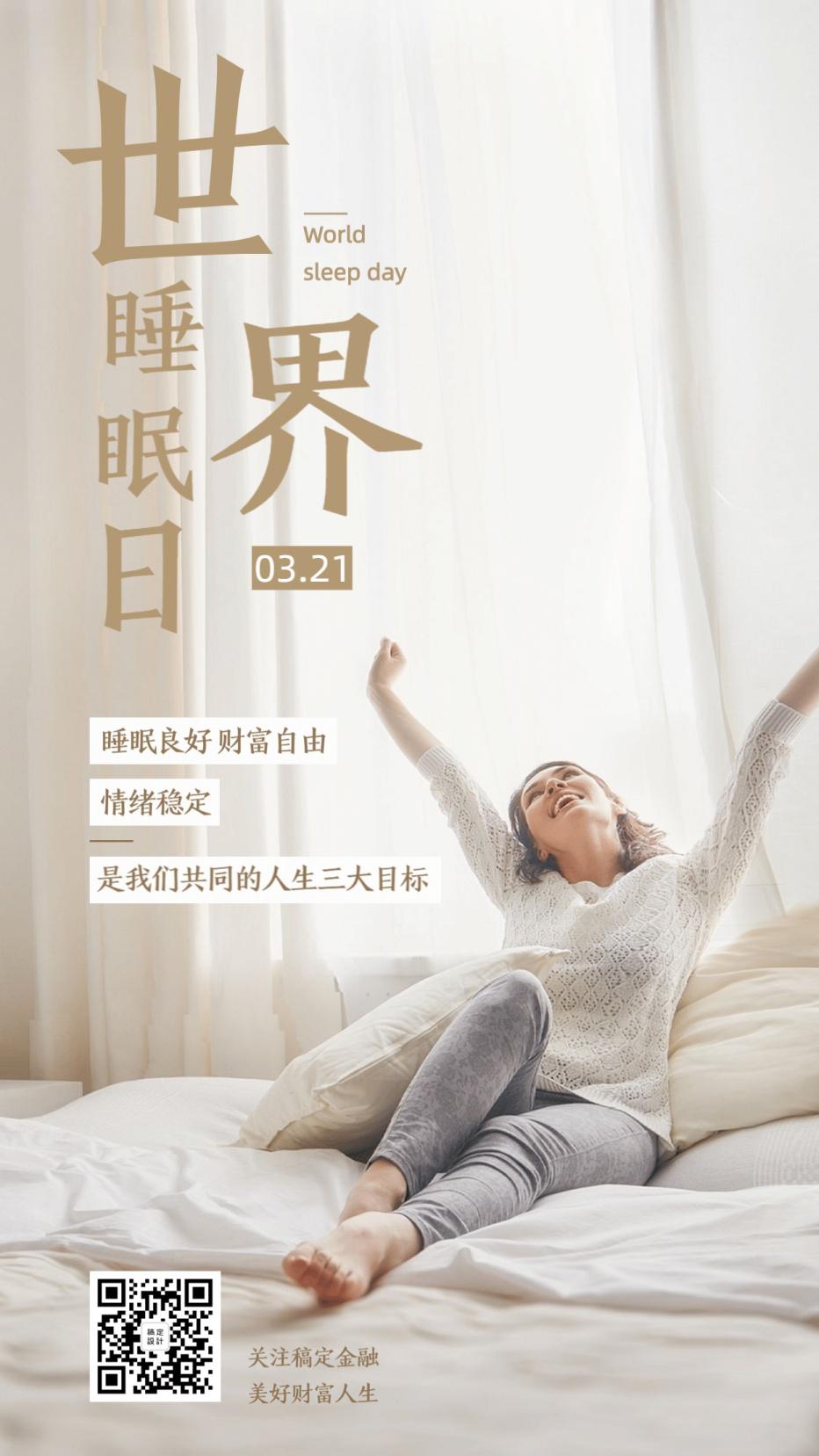 世界睡眠日简洁商务手机海报
