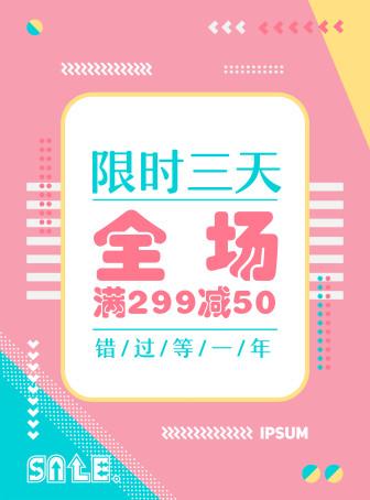 门店/简约扁平/促销/张贴海报