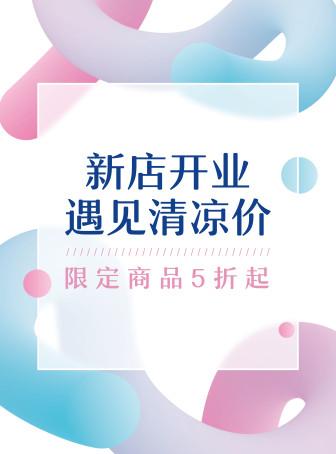 门店/简约清新/促销活动/张贴海报