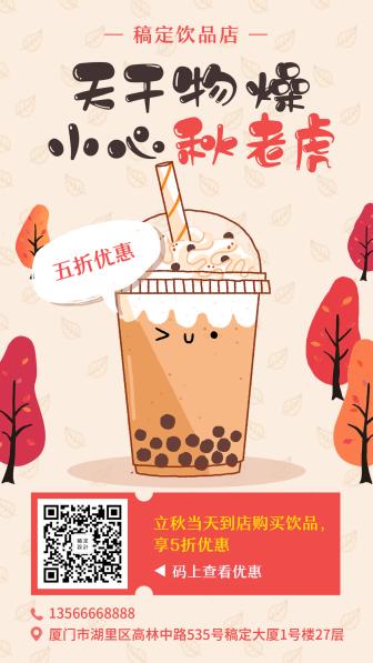 餐饮美食/卡通可爱/立秋促销/手机海报