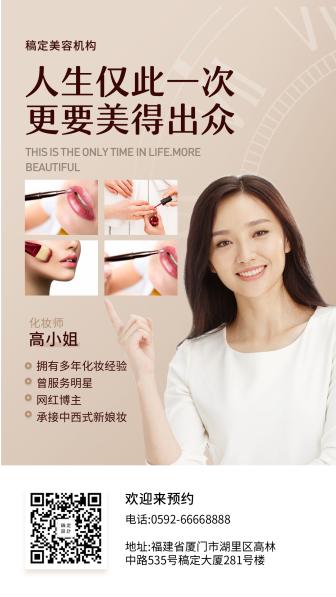美容/时尚简约/化妆师介绍/手机海报
