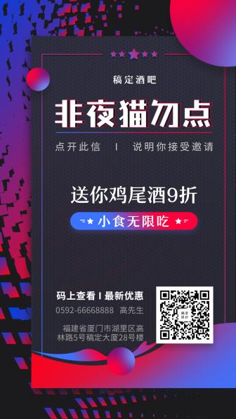 酒吧/时尚酷炫/邀请函/手机海报