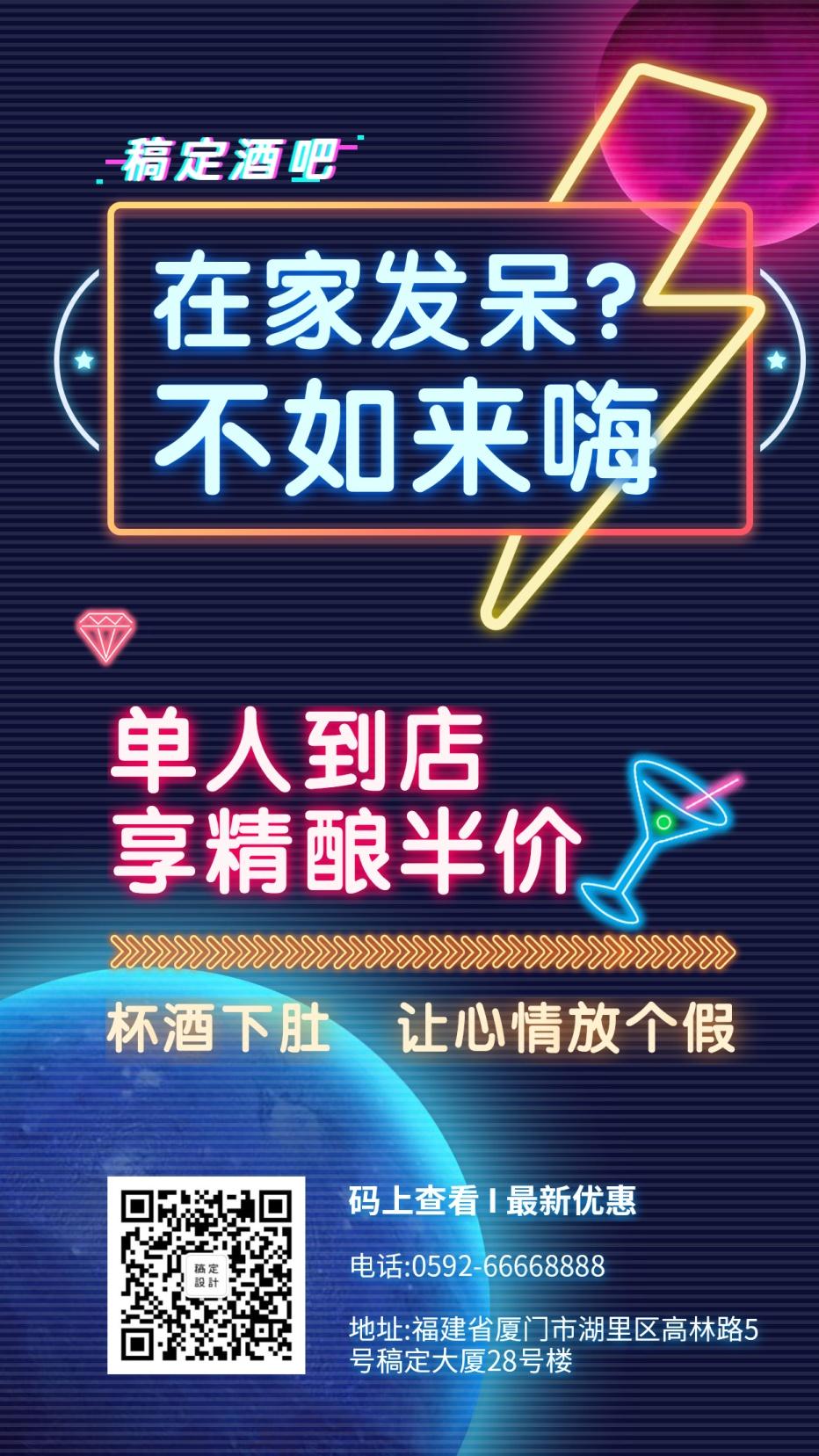 酒吧/酷炫/促销活动/手机海报