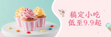 餐饮美食/清新可爱/美团海报