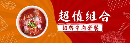 餐饮美食/卡通喜庆/美团海报