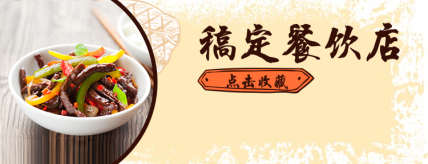 餐饮美食/简约中国风/美团店招