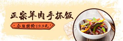 餐饮美食/简约中国风/美团海报