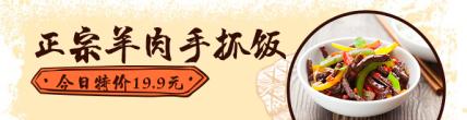 餐饮美食/简约中国风/饿了么海报