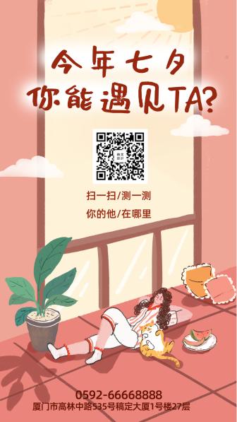 创意手绘/七夕促销/氛围手机海报